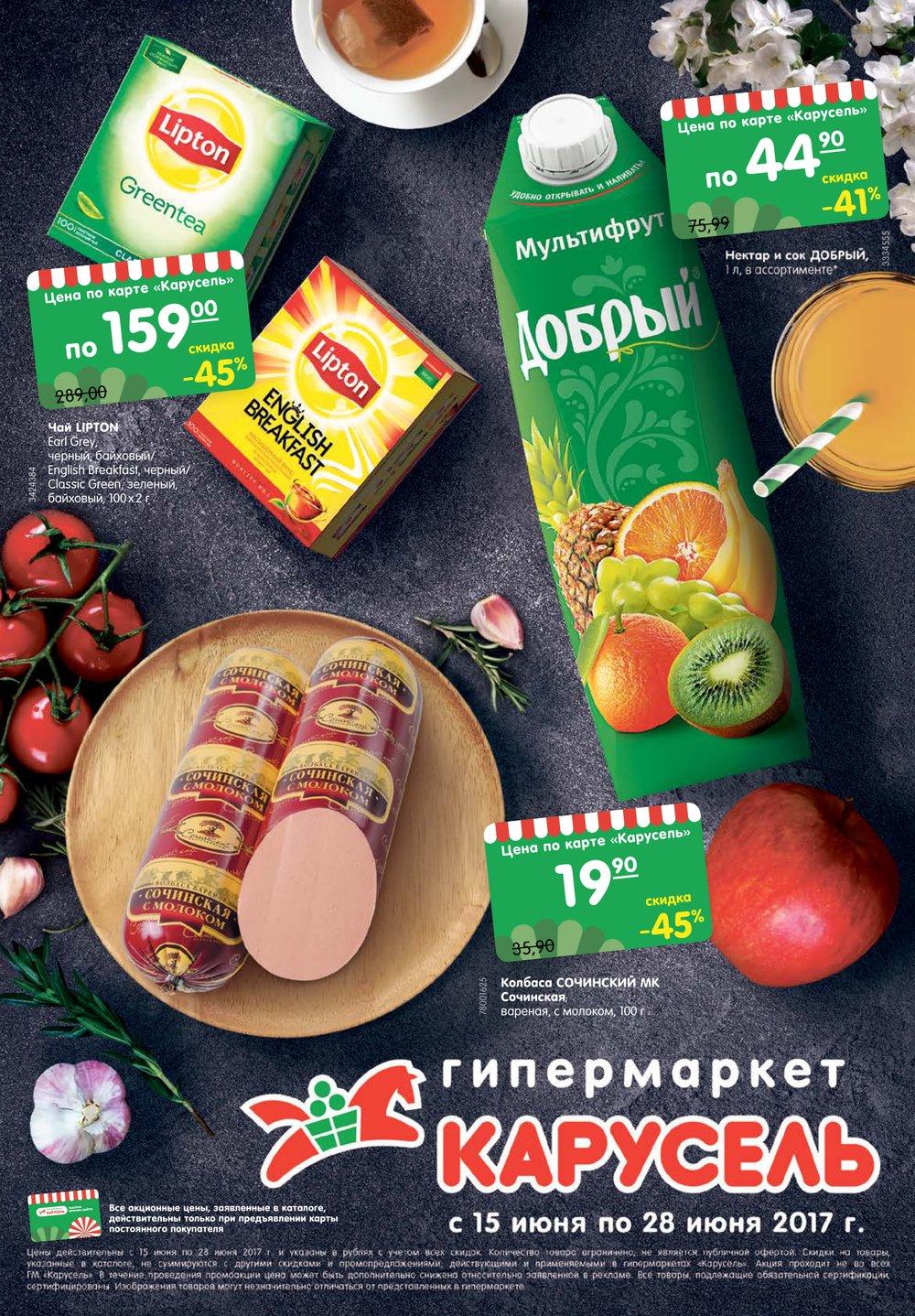 Каталог акций Карусель с 15 по 28 июня 2017 - стр. 1