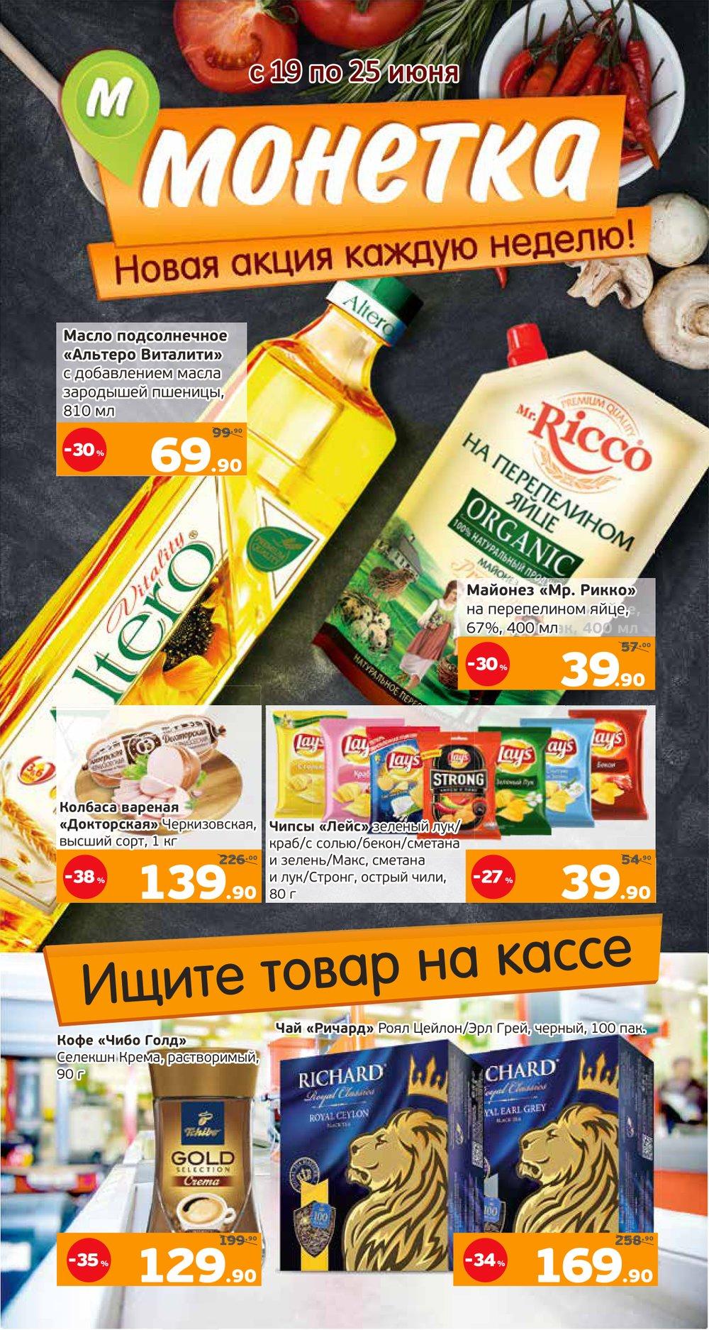 Каталог акций Монетка с 19 по 25 июня 2017 - стр. 2