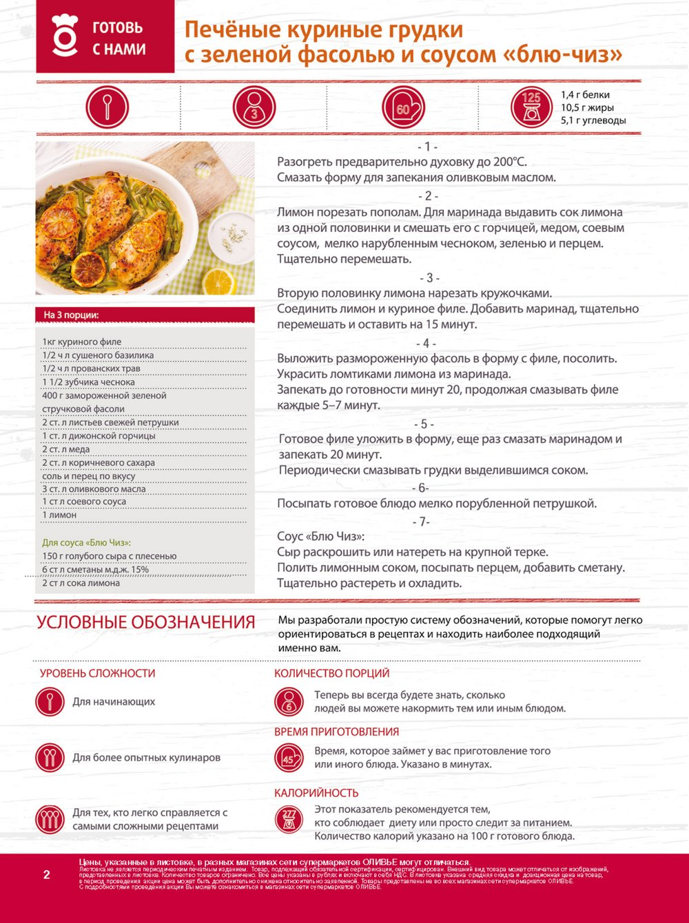 Каталог акций Оливье с 20 по 26 июня 2017 - стр. 2
