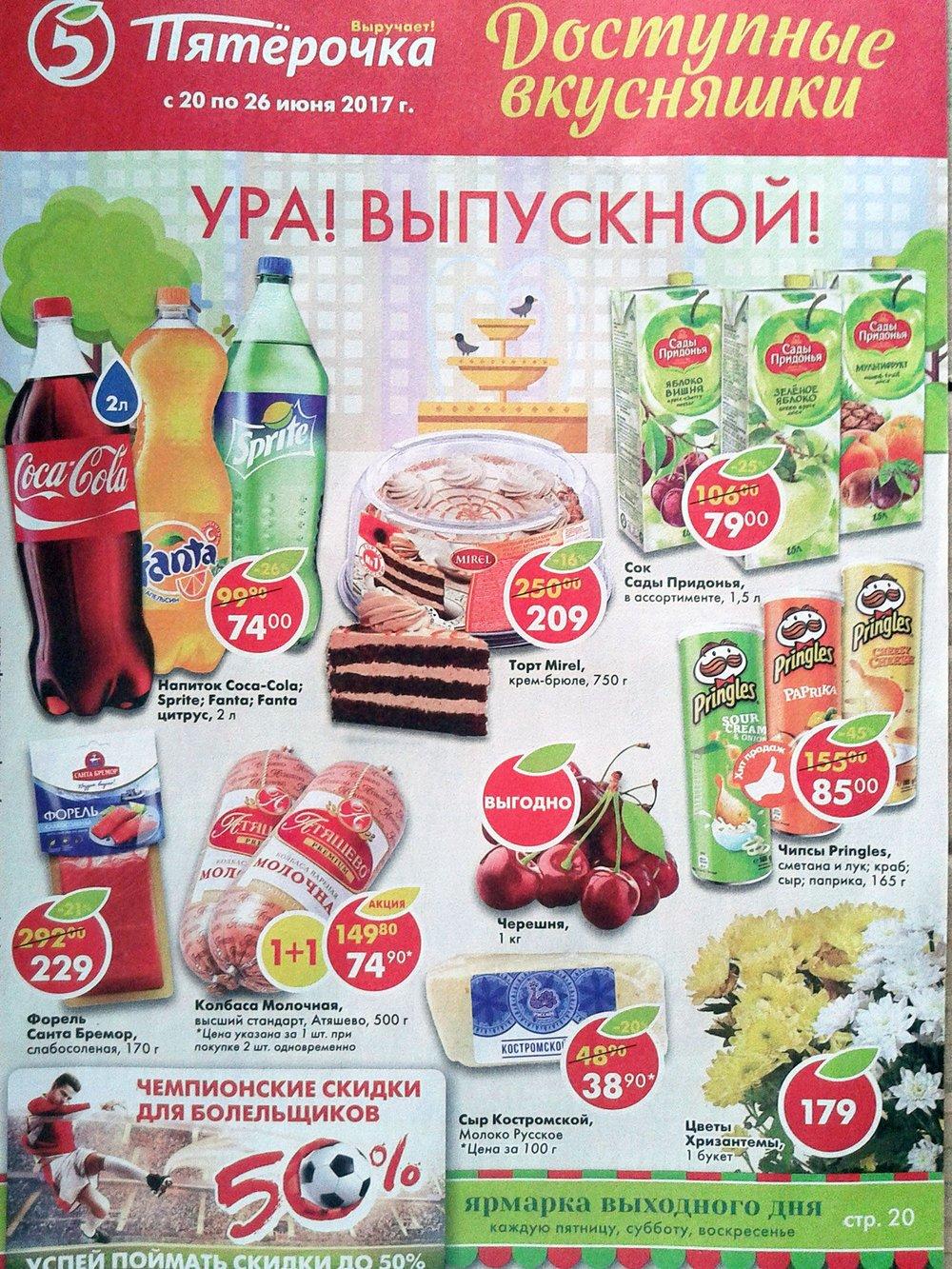 Каталог акций Пятерочка с 20 по 26 июня 2017 - стр. 1