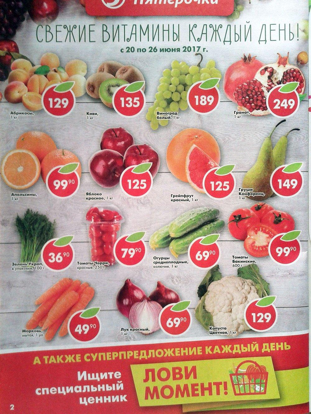 Каталог акций Пятерочка с 20 по 26 июня 2017 - стр. 2