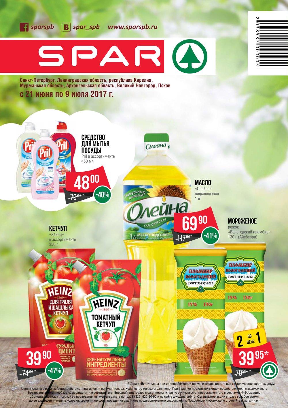 Каталог акций Spar с 21 июня по 9 июля 2017 - стр. 1