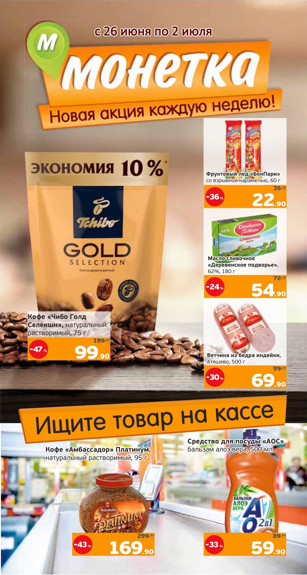 Каталог акций Монетка с 26 июня по 2 июля 2017 - стр. 2