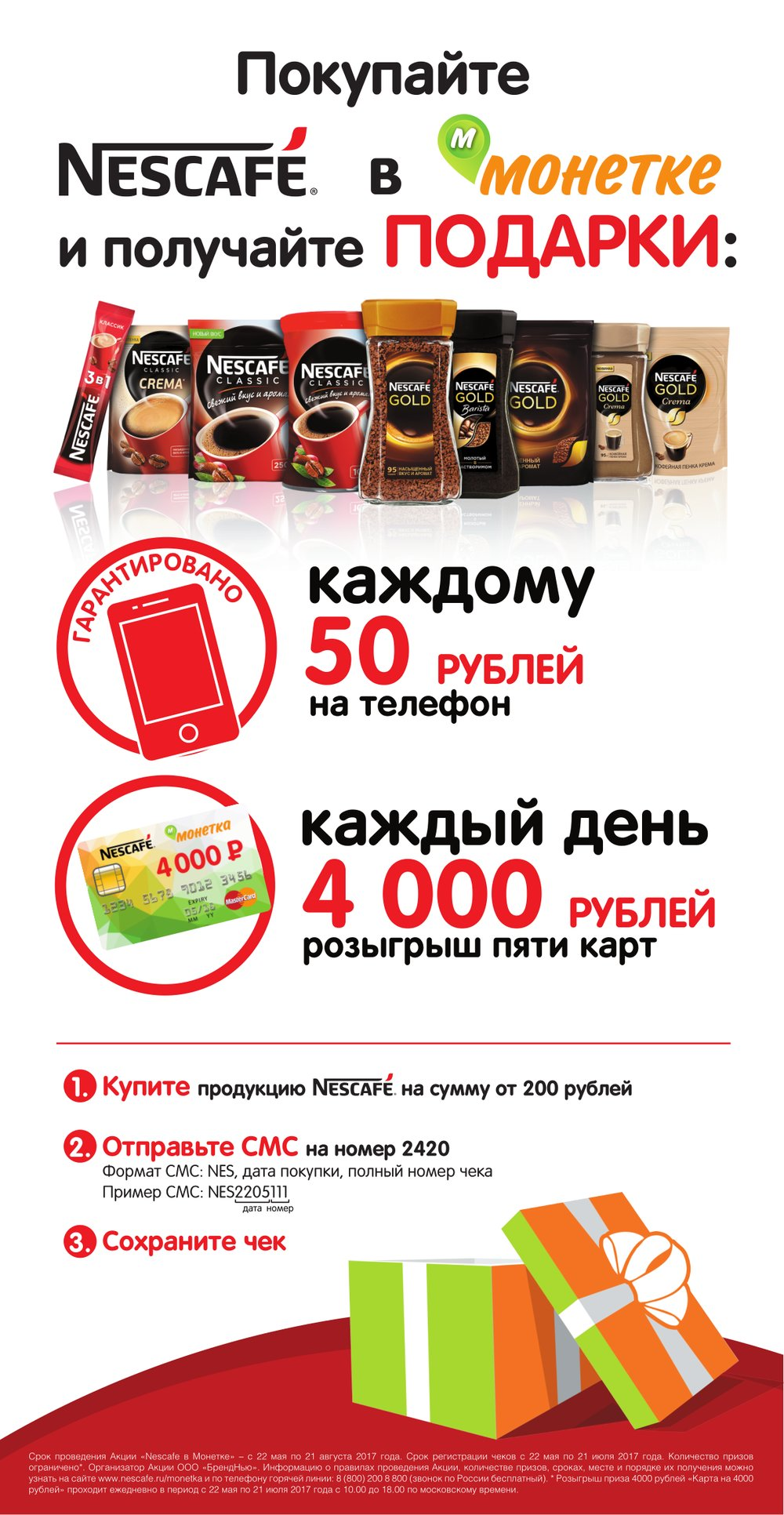 Каталог акций Монетка с 26 июня по 2 июля 2017 - стр. 1