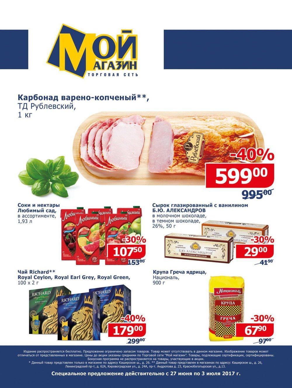 Каталог акций Мой Магазин с 27 июня по 3 июля 2017 - стр. 1