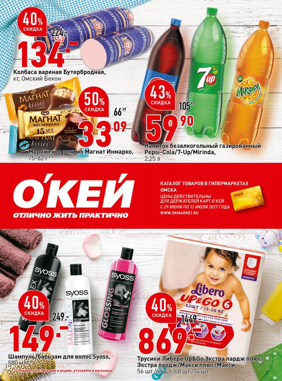 Каталог акций Окей с 29 июня по 12 июля 2017 - стр. 1
