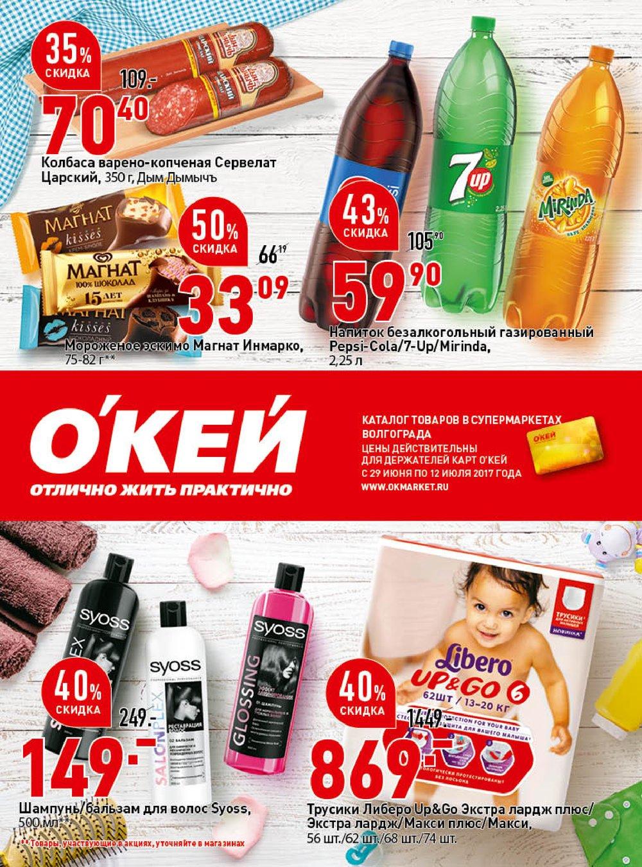 Каталог акций Окей Супермаркет с 29 июня по 12 июля 2017 - стр. 1