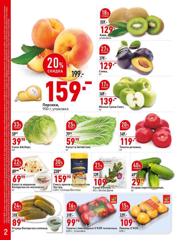 Каталог акций Окей Супермаркет с 29 июня по 12 июля 2017 - стр. 2