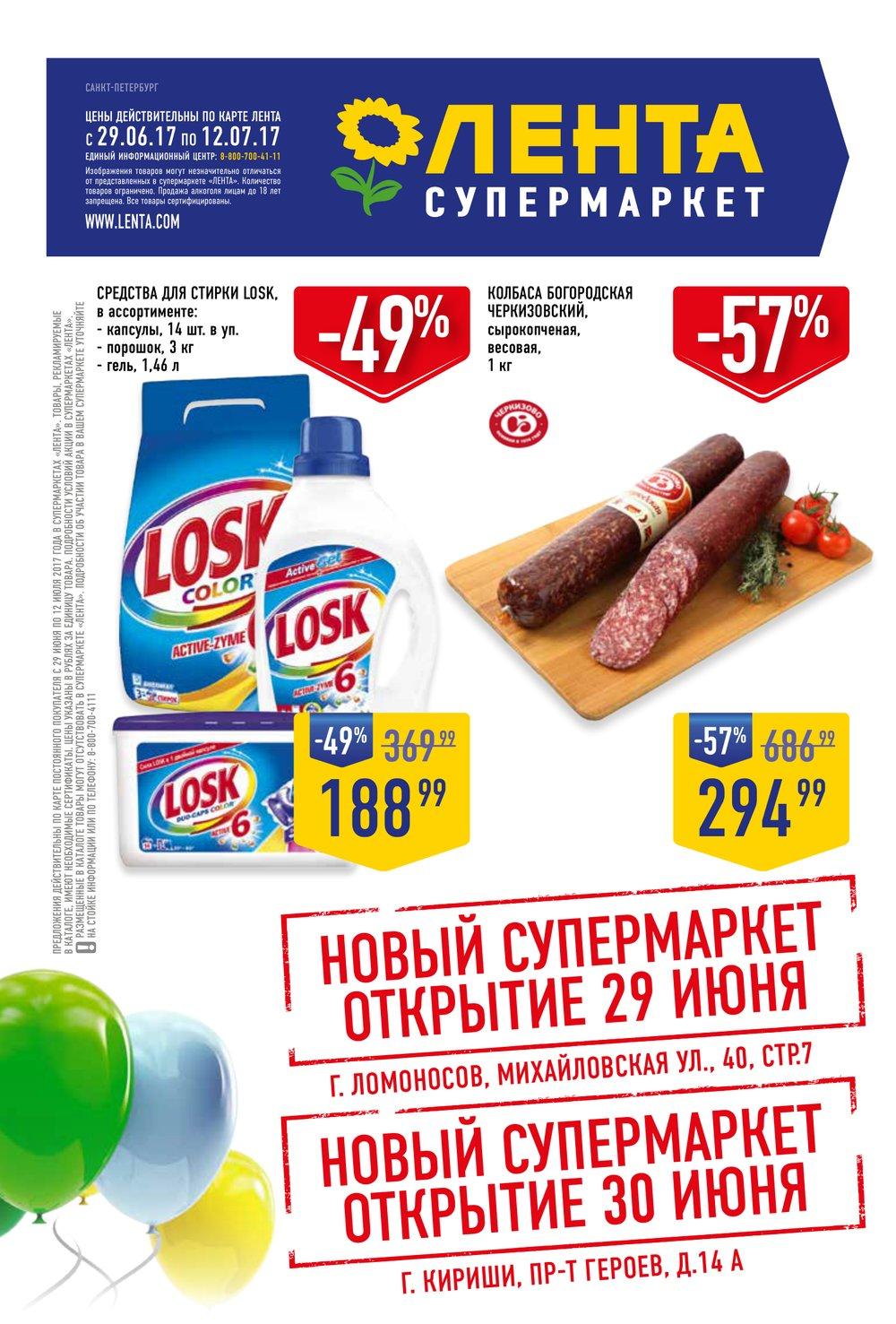 Каталог акций Лента Супермаркет с 29 июня по 12 июля 2017 - стр. 1