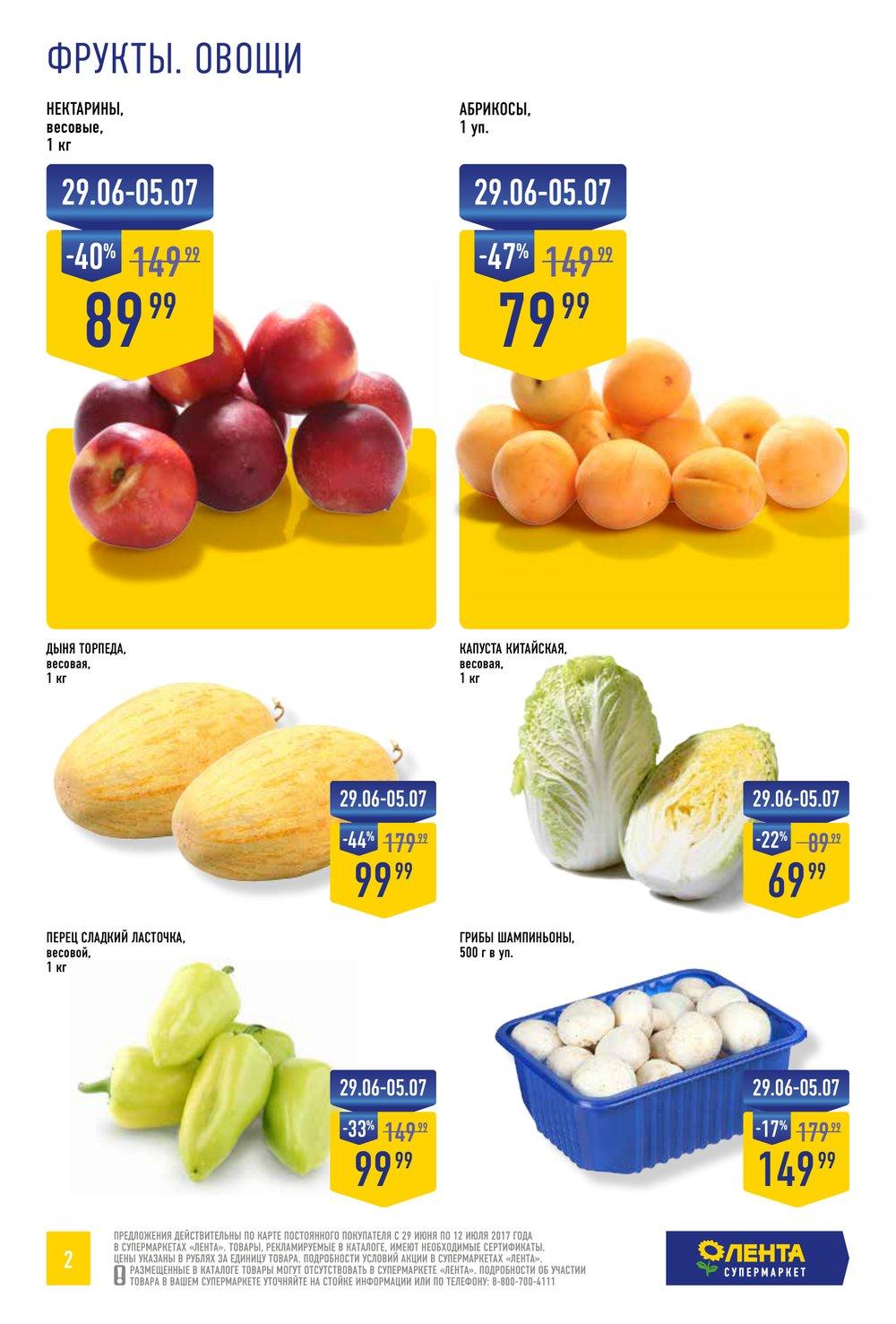 Каталог акций Лента Супермаркет с 29 июня по 12 июля 2017 - стр. 2