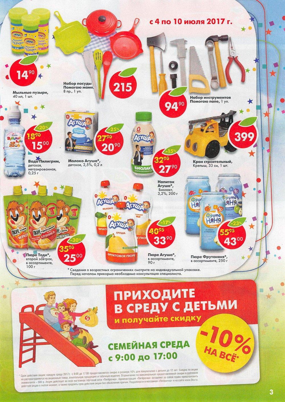 Каталог акций Пятерочка с 4 по 10 июля 2017 - стр. 3