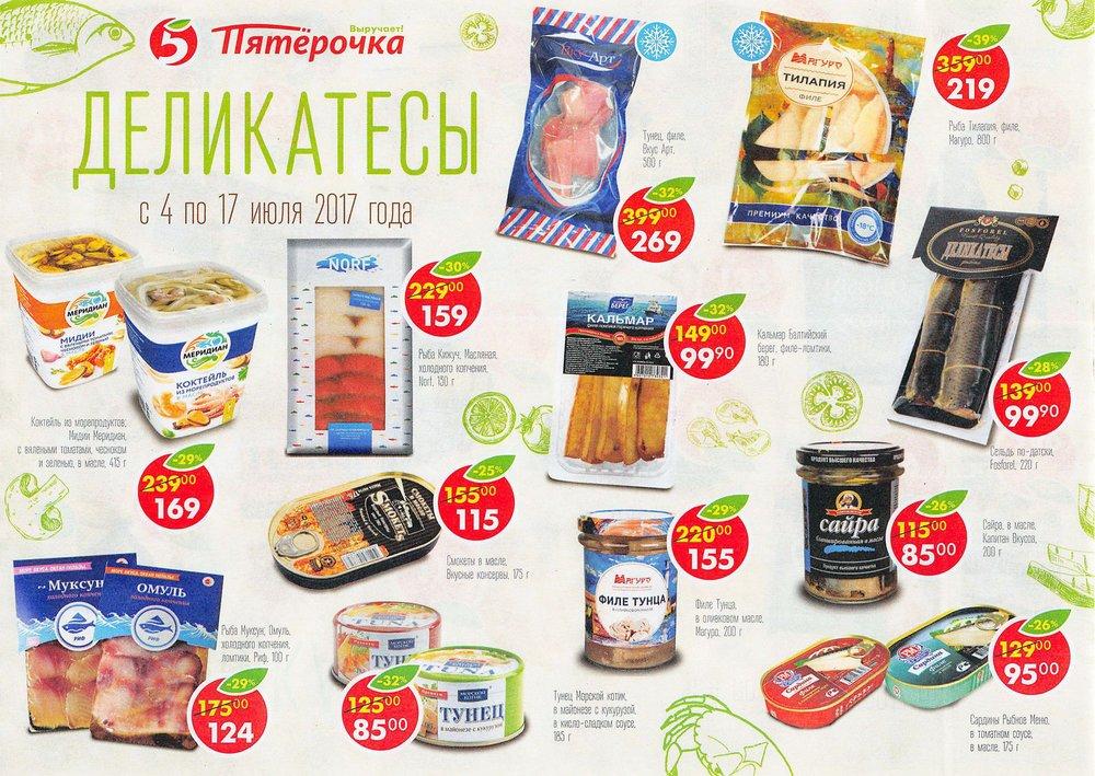 Каталог акций Пятерочка с 4 по 17 июля 2017 - стр. 1