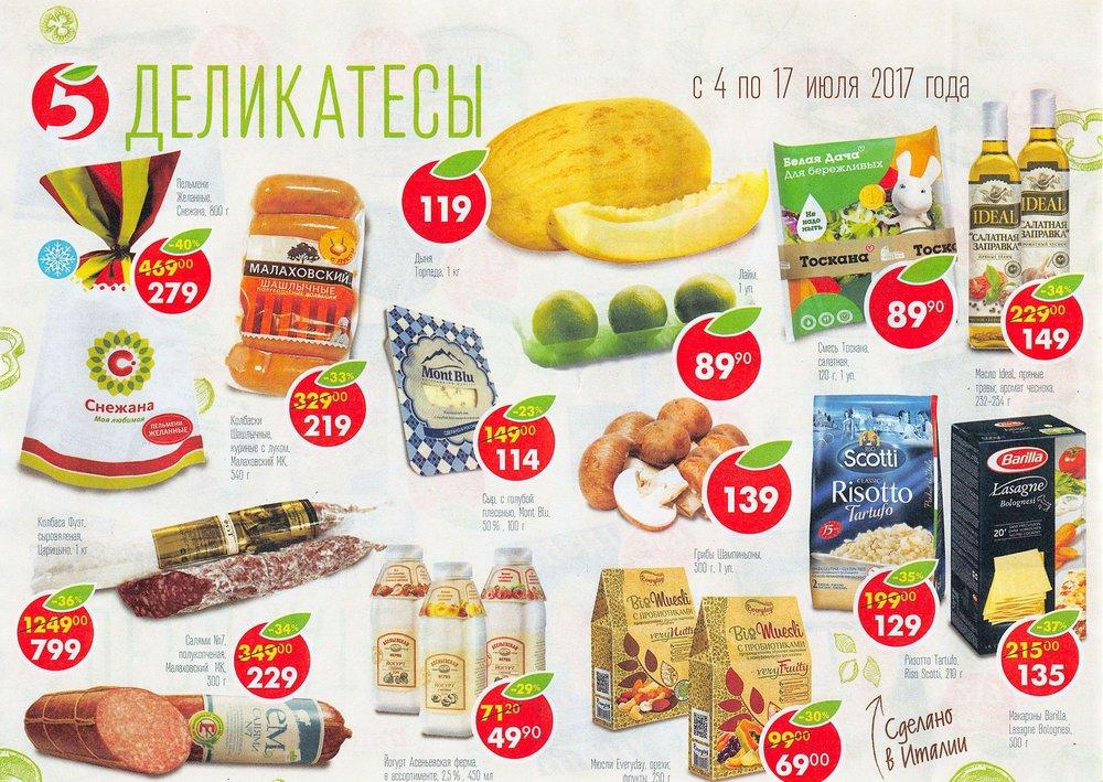 Каталог акций Пятерочка с 4 по 17 июля 2017 - стр. 2