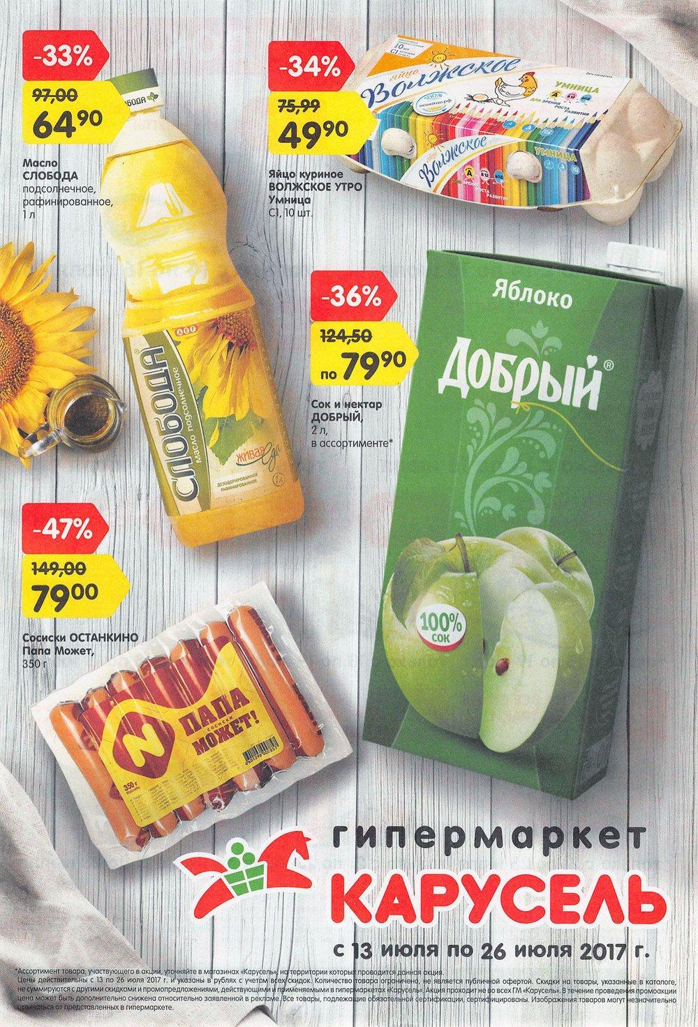 Каталог акций Карусель с 13 по 26 июля 2017 - стр. 1