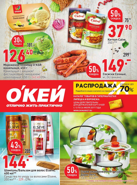 Каталог акций Окей с 13 по 26 июля 2017 - стр. 1