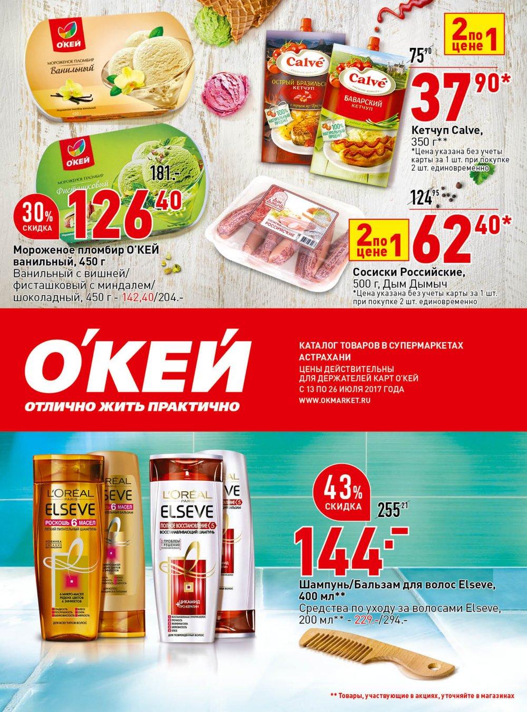 Каталог акций Окей Супермаркет с 13 по 26 июля 2017 - стр. 1