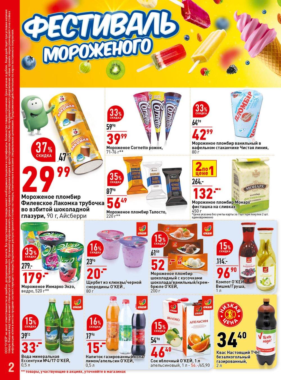Каталог акций Окей Супермаркет с 13 по 26 июля 2017 - стр. 2