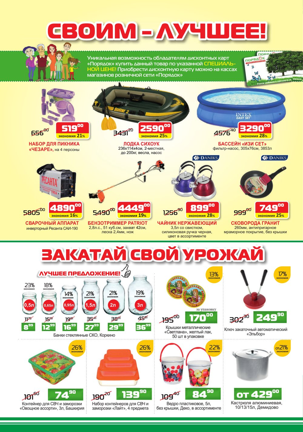 Каталог акций Порядок с 13 июля по 2 августа 2017 - стр. 2
