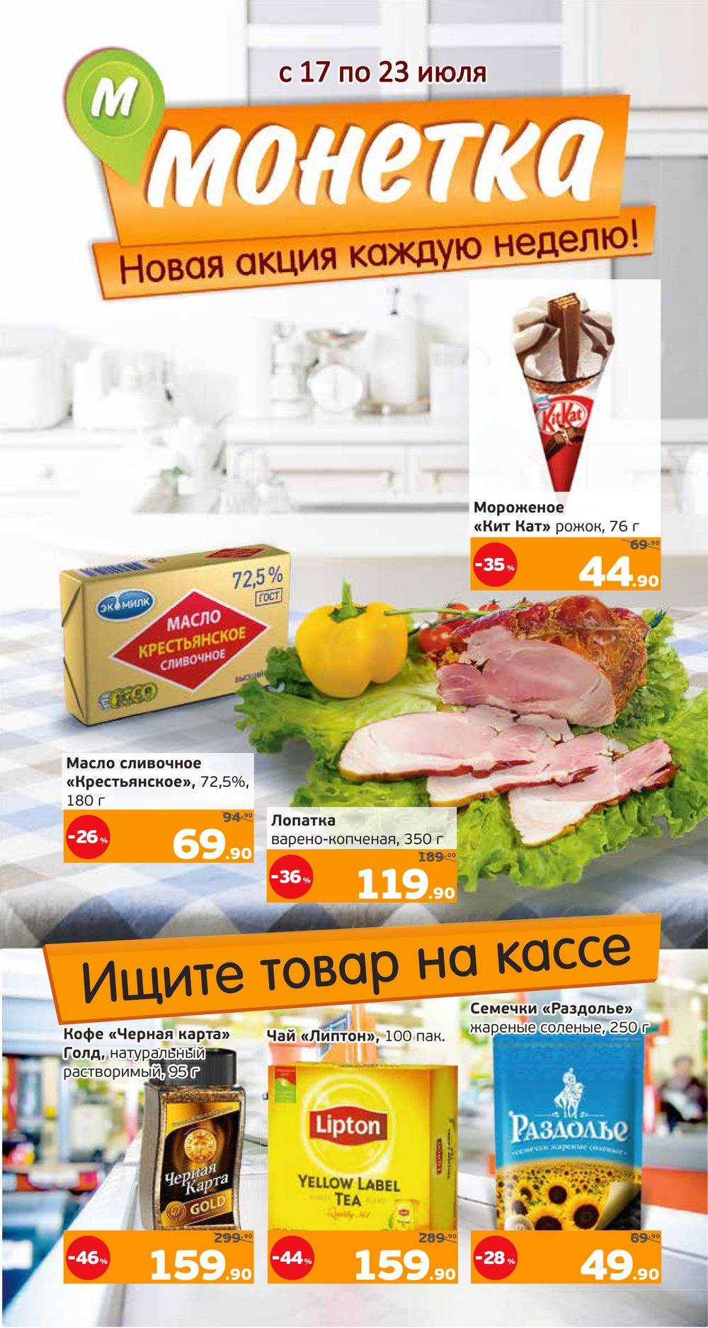 Каталог акций Монетка с 17 по 23 июля 2017 - стр. 2