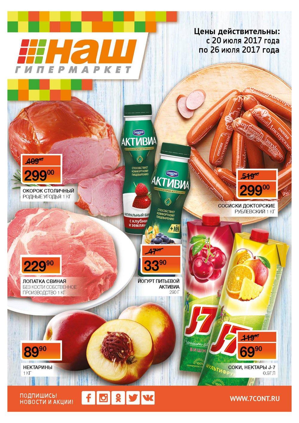 Каталог акций Наш Гипермаркет с 20 по 26 июля 2017 - стр. 1