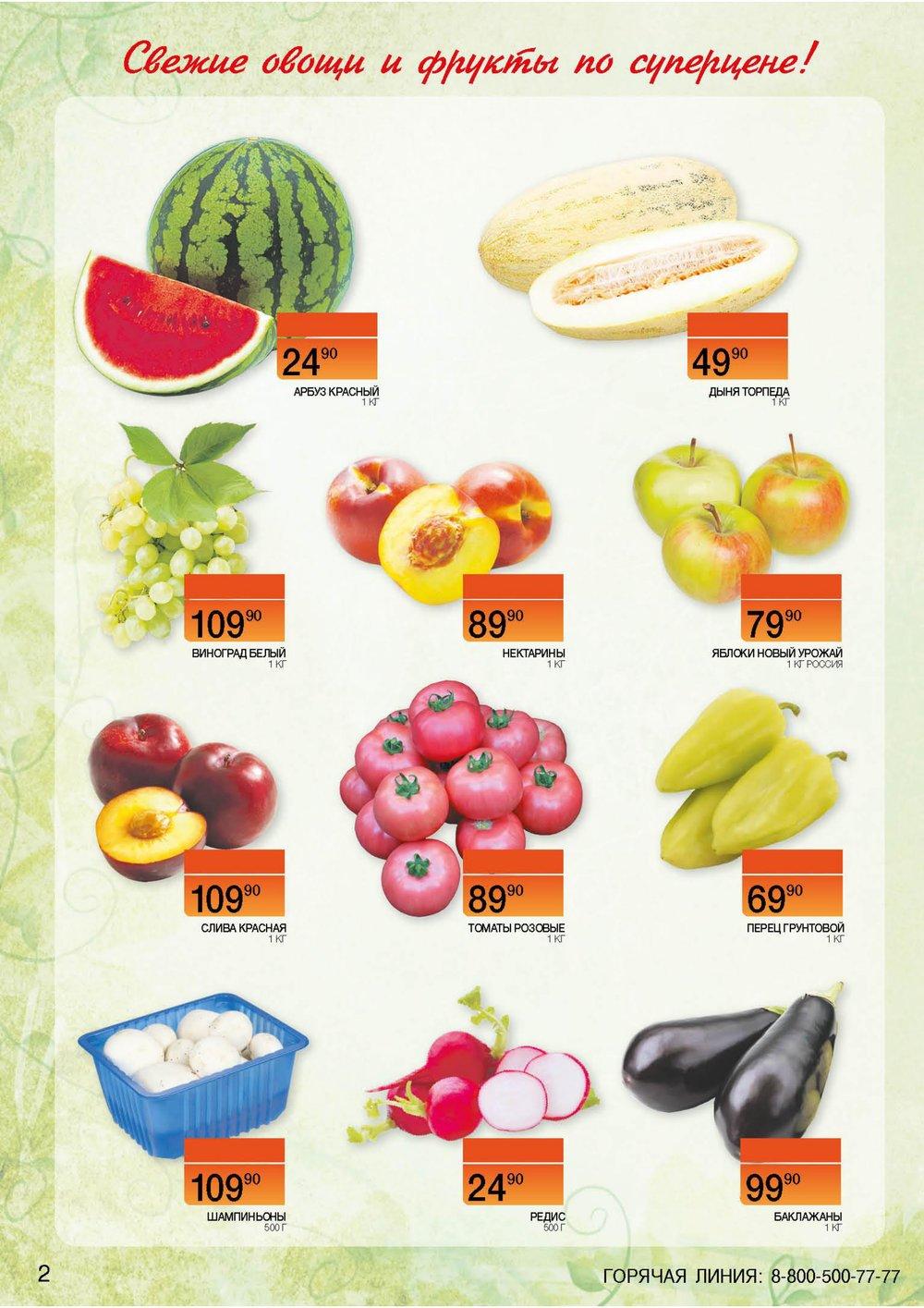 Каталог акций Наш Гипермаркет с 20 по 26 июля 2017 - стр. 2