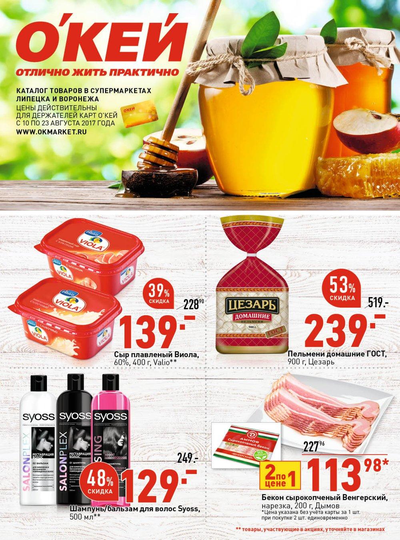 Каталог акций Окей Супермаркет с 10 по 23 августа 2017 - стр. 1