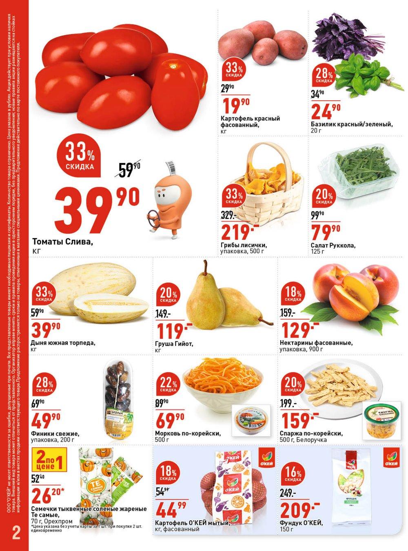 Каталог акций Окей Супермаркет с 10 по 23 августа 2017 - стр. 2