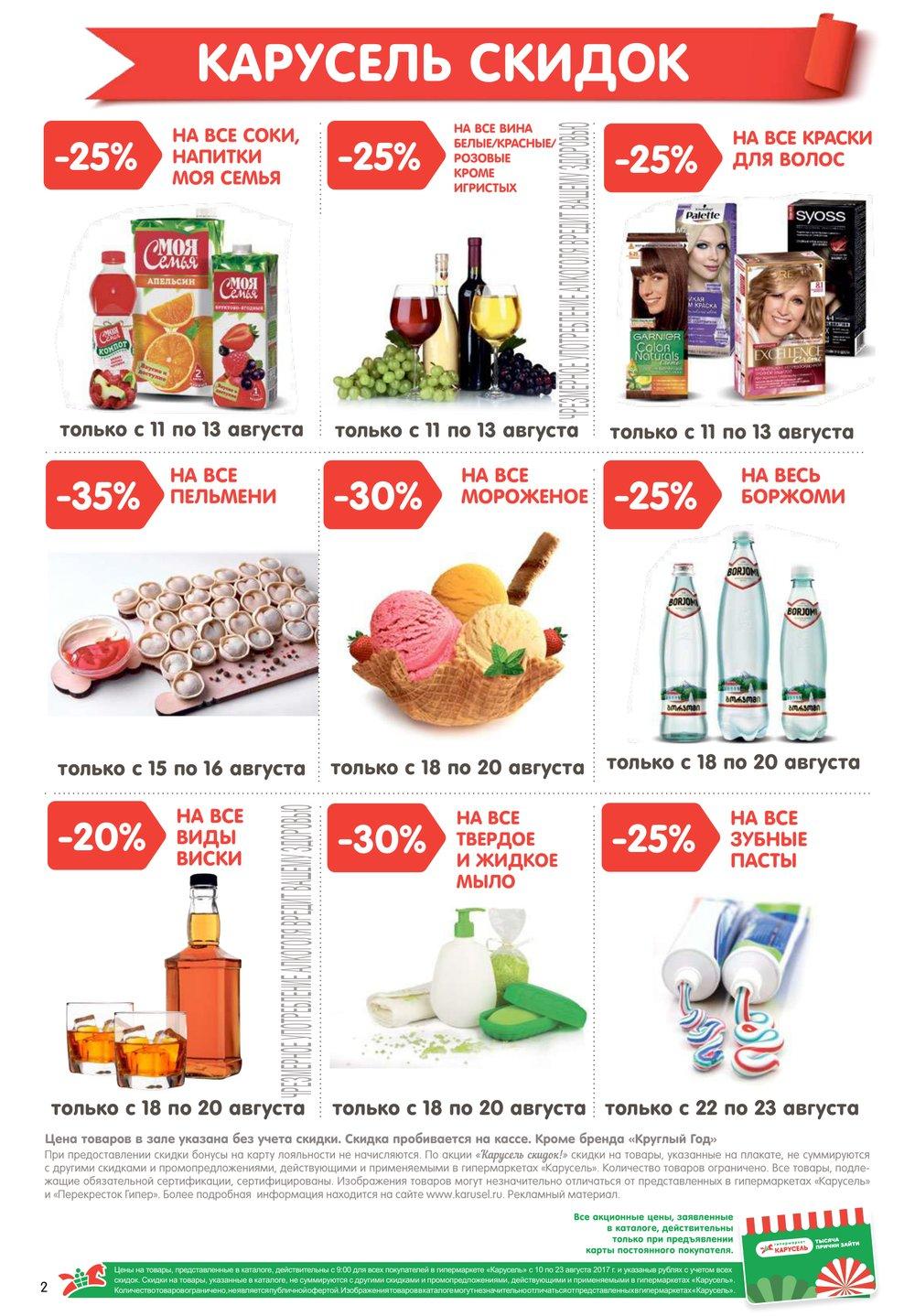 Каталог акций Карусель с 10 по 23 августа 2017 - стр. 2