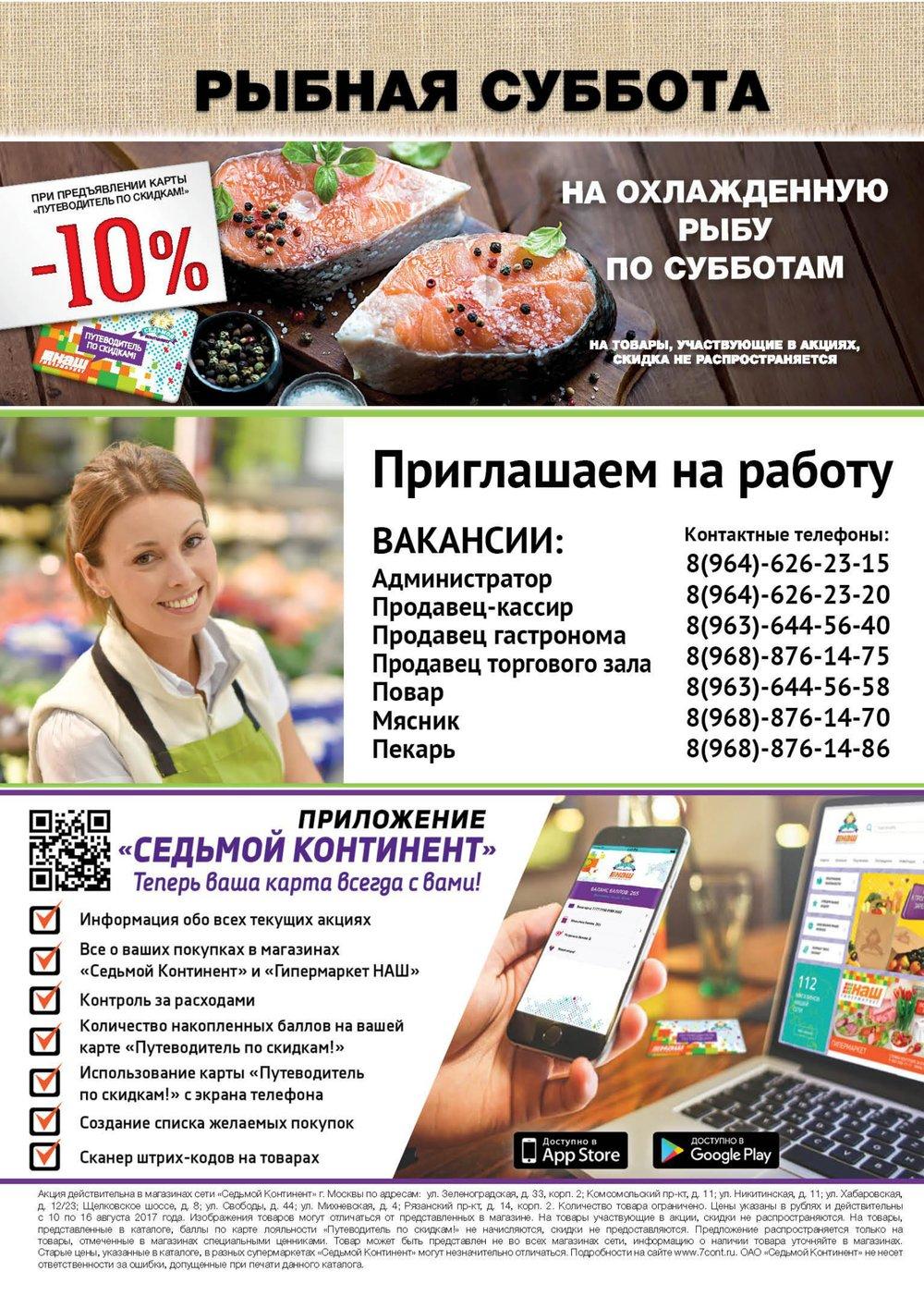 Ашан  акции в магазинах Ашан сегодня в Москве  2017
