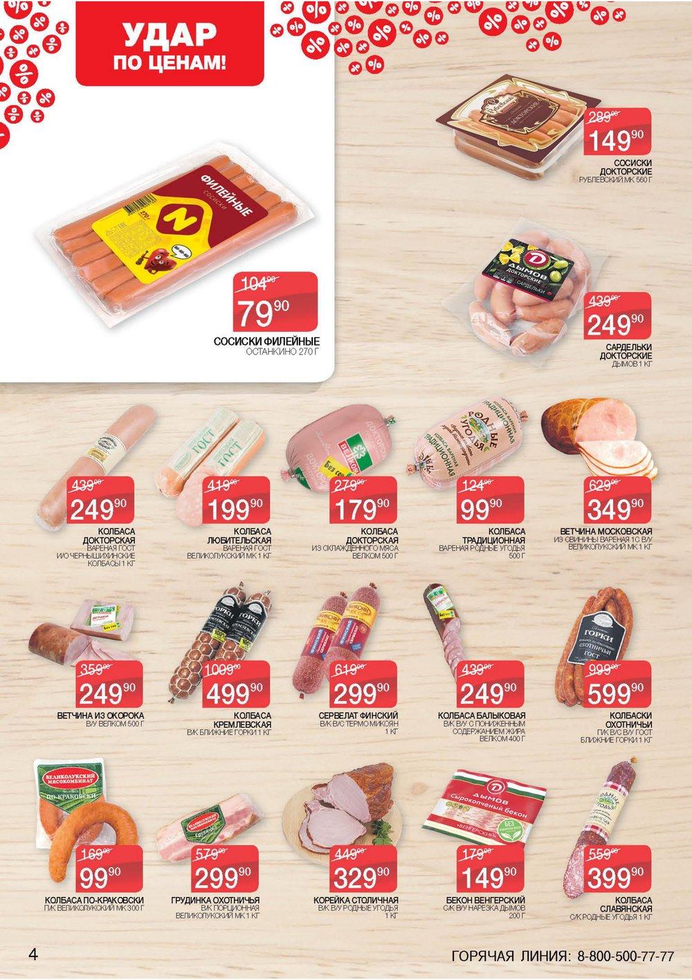 Акции 7 Континент  Скидки в супермаркетах Москвы и Области