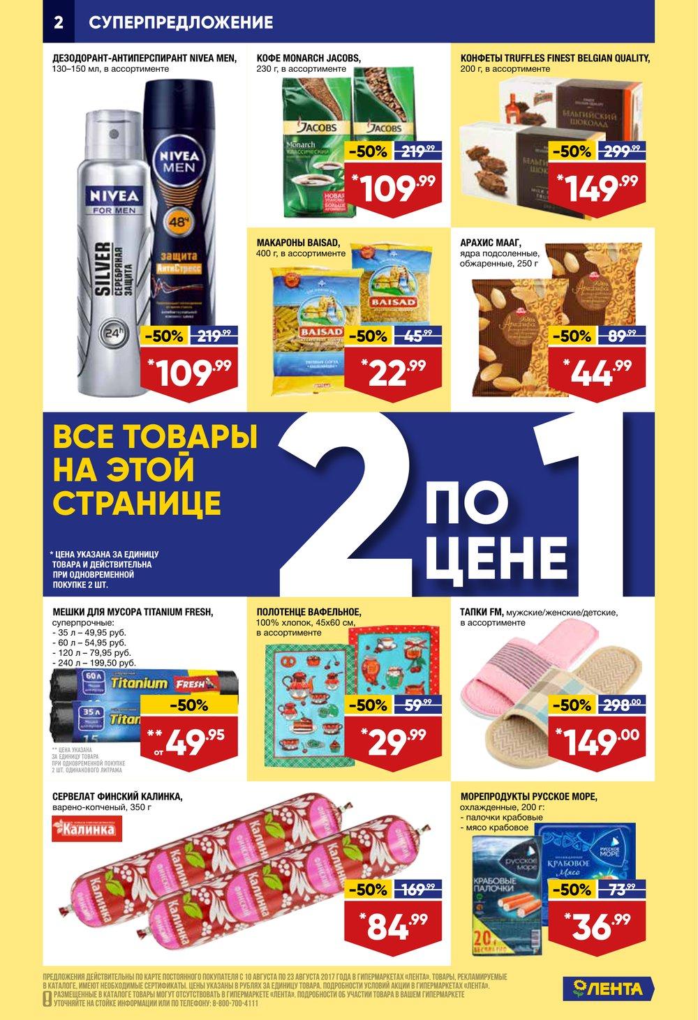 Каталог акций Лента с 10 по 23 августа 2017 - стр. 2