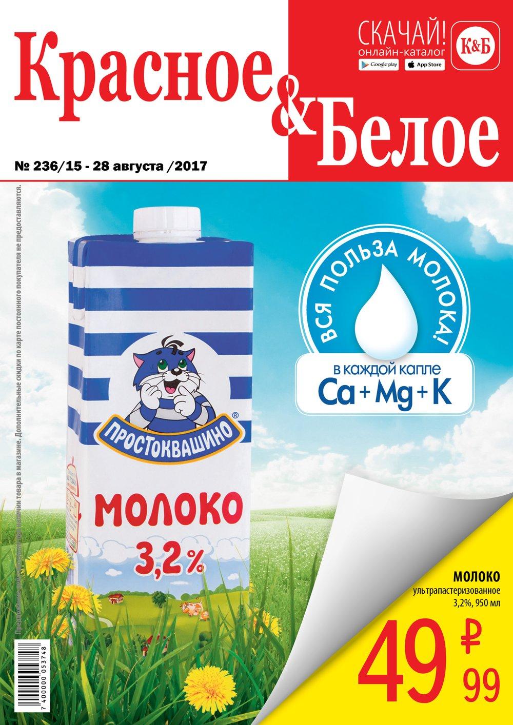 Каталог акций Красное и белое с 15 по 28 августа 2017 - стр. 1