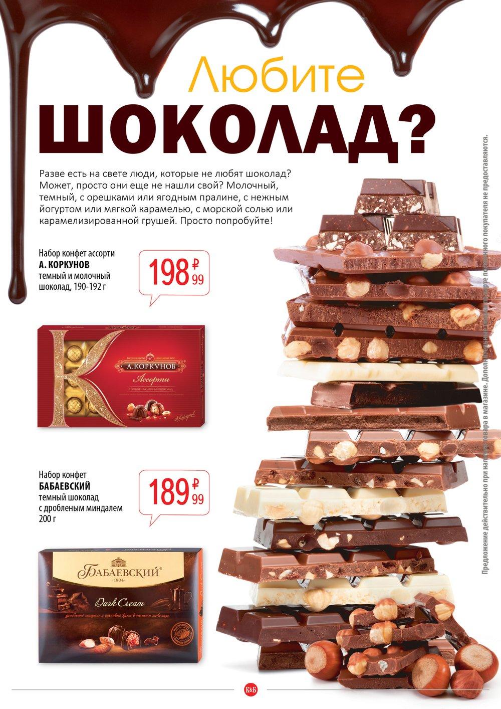 Каталог акций Красное и белое с 15 по 28 августа 2017 - стр. 2