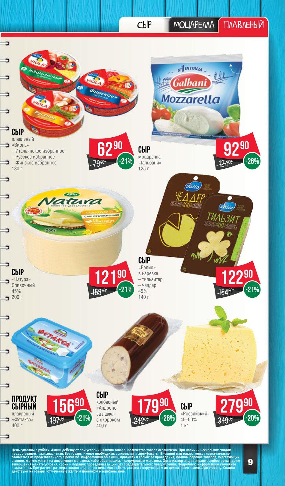 Спар  Акции и скидки супермаркетов Москвы