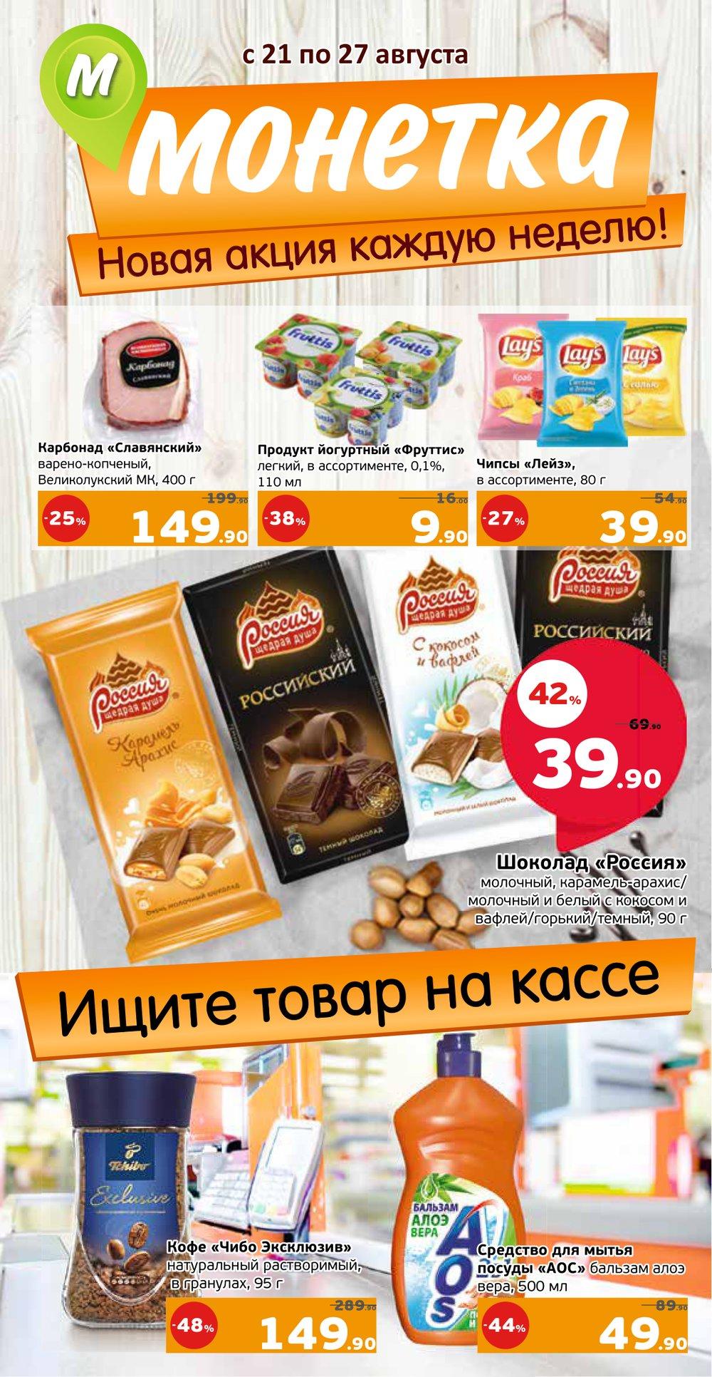 Каталог акций Монетка с 21 по 27 августа 2017 - стр. 1