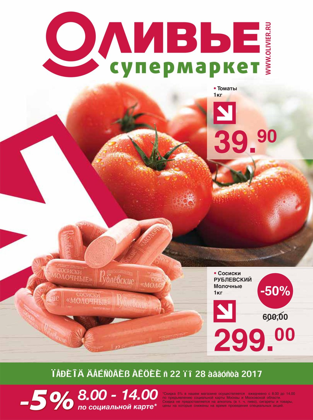 Каталог акций Оливье с 22 по 28 августа 2017 - стр. 1