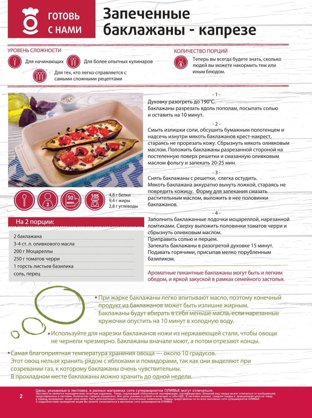 Каталог акций Оливье с 22 по 28 августа 2017 - стр. 2