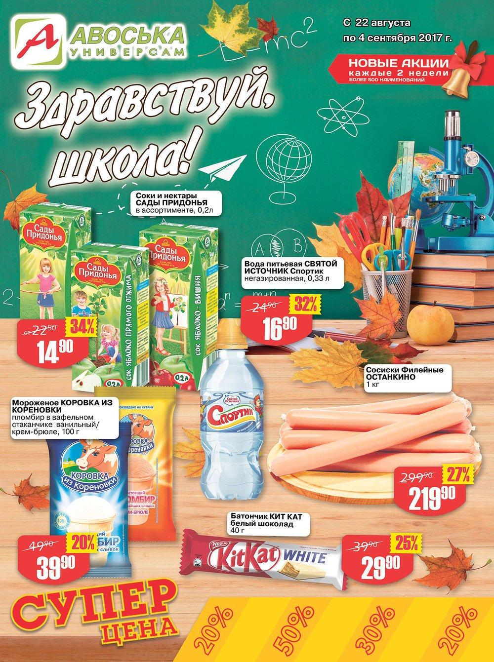 Каталог акций Авоська с 22 августа по 4 сентября 2017 - стр. 1