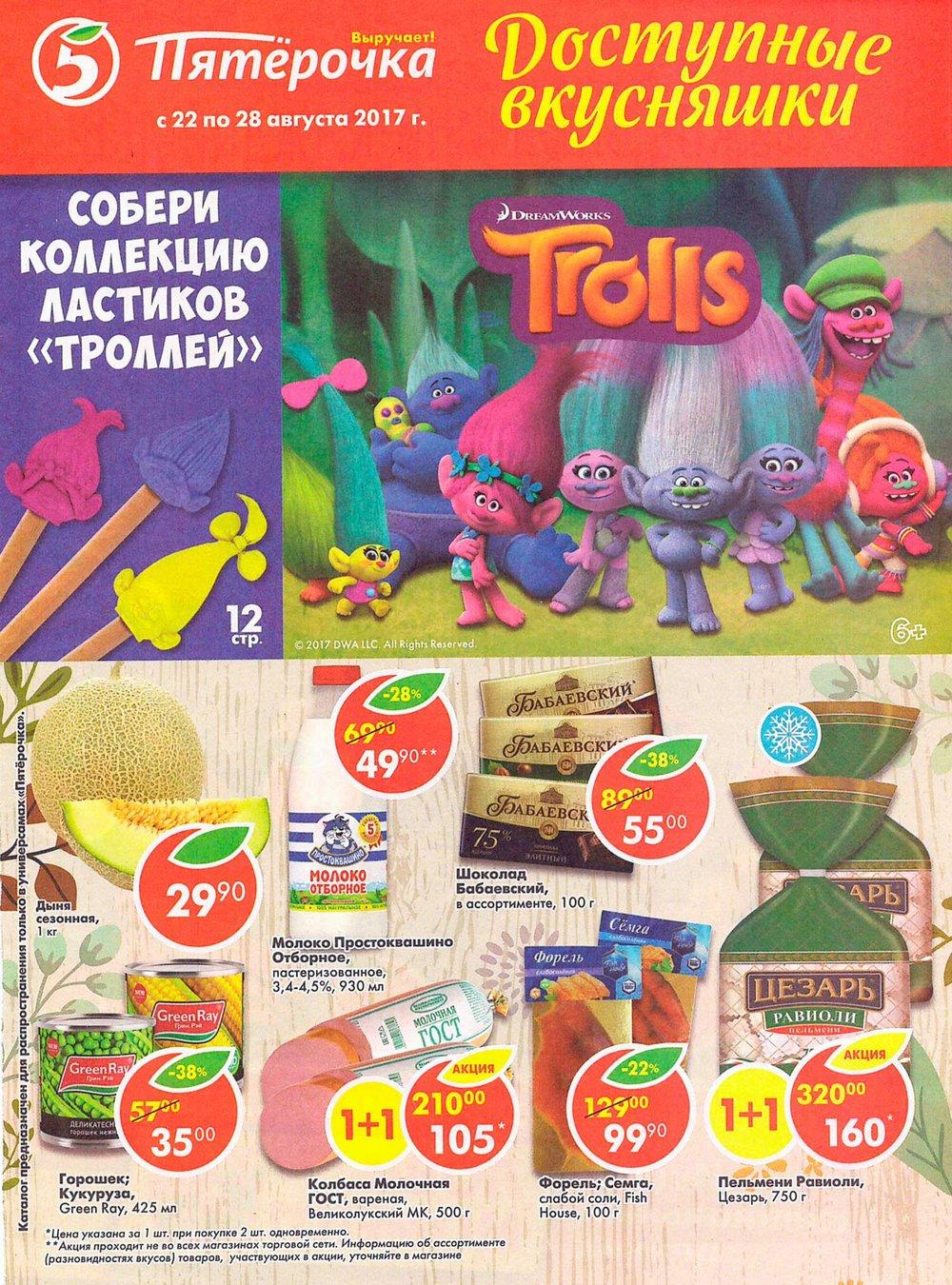Каталог акций Пятерочка с 22 по 28 августа 2017 - стр. 1