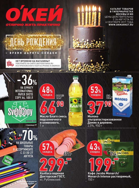 Каталог акций Окей с 24 августа по 6 сентября 2017 - стр. 1