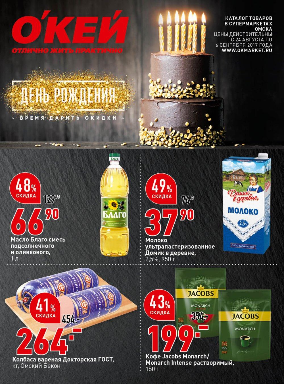 Каталог акций Окей Супермаркет с 24 августа по 7 сентября 2017 - стр. 1