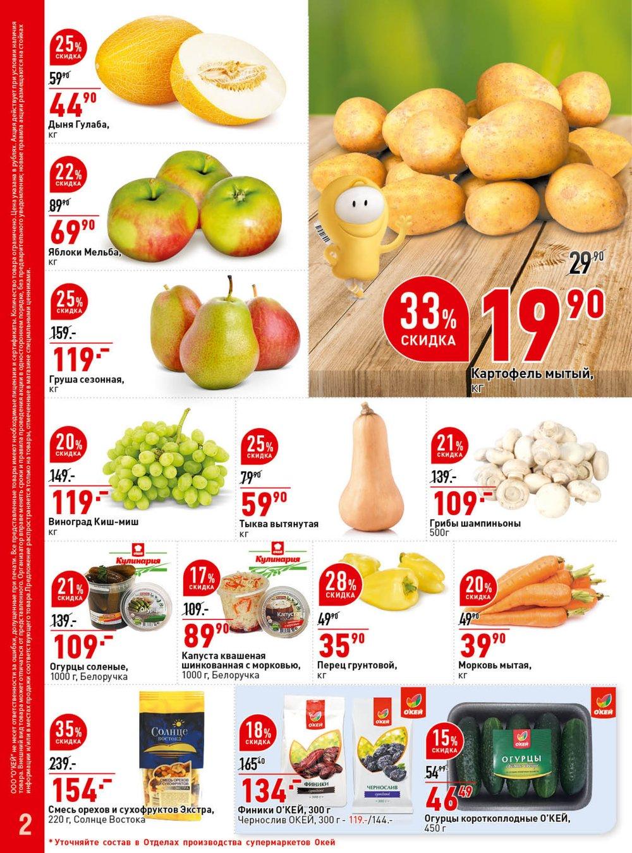 Каталог акций Окей Супермаркет с 24 августа по 7 сентября 2017 - стр. 2