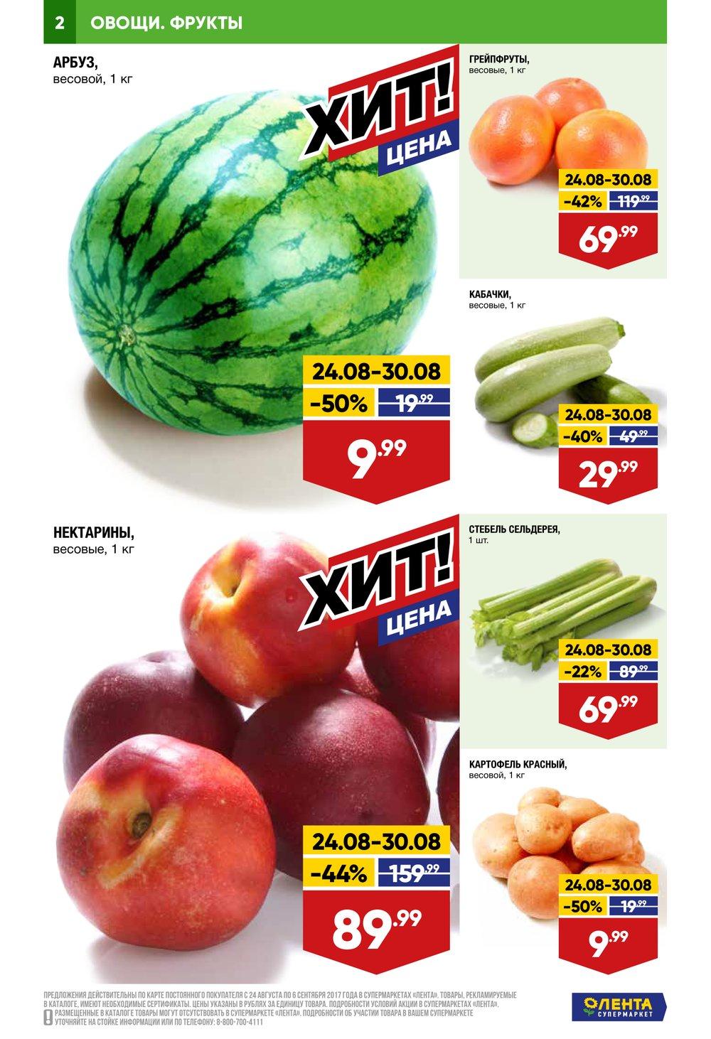 Каталог акций Лента Супермаркет с 24 августа по 6 сентября 2017 - стр. 2