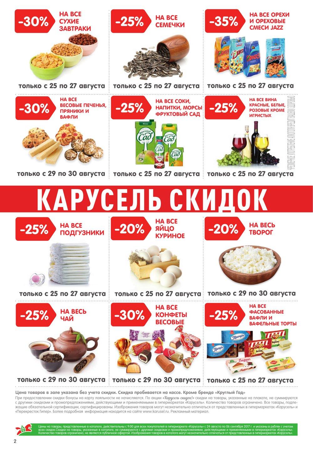 Каталог акций Карусель с 24 августа по 6 сентября 2017 - стр. 2