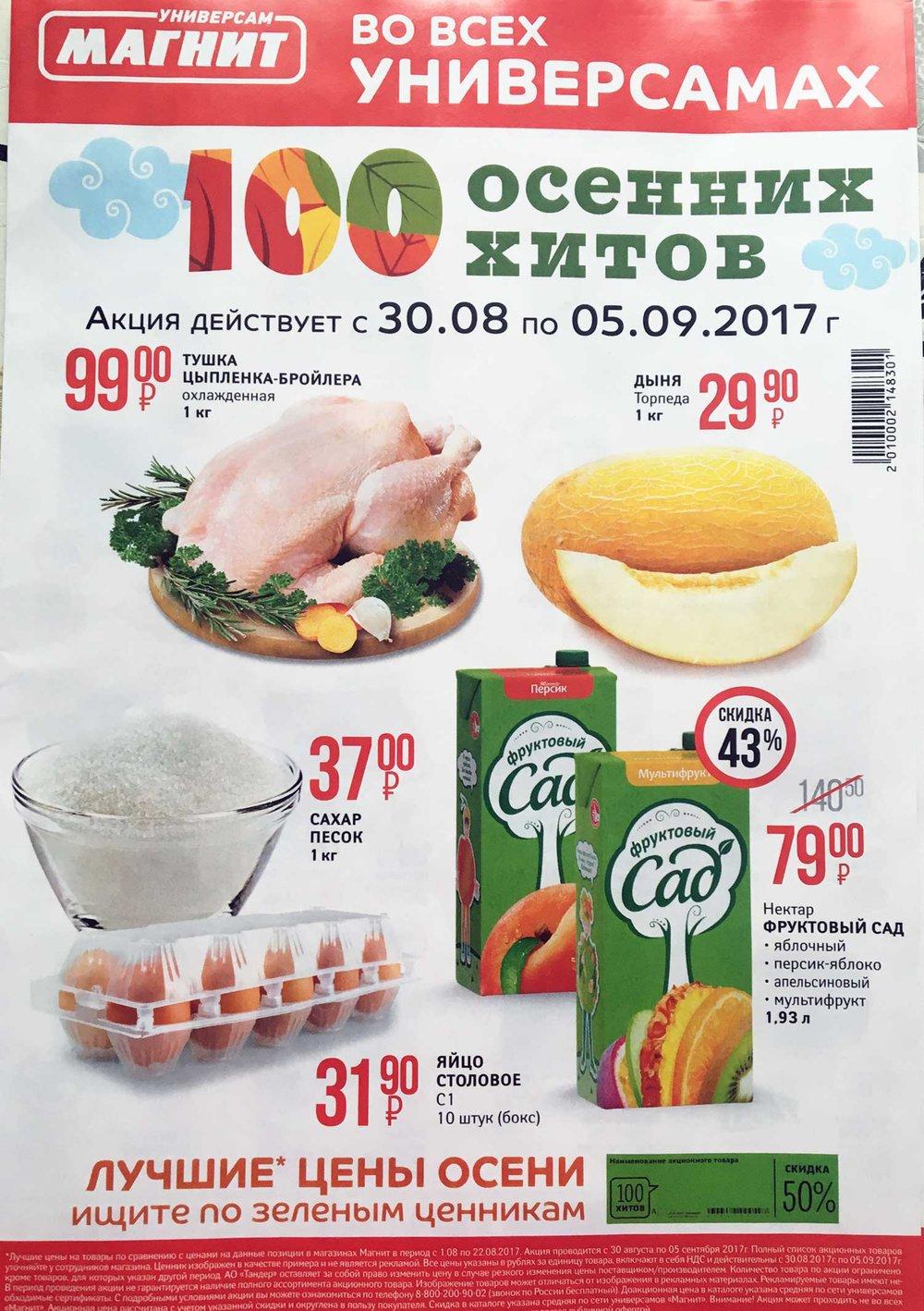 Каталог акций Магнит Универсам с 30 августа по 5 сентября 2017 - стр. 1