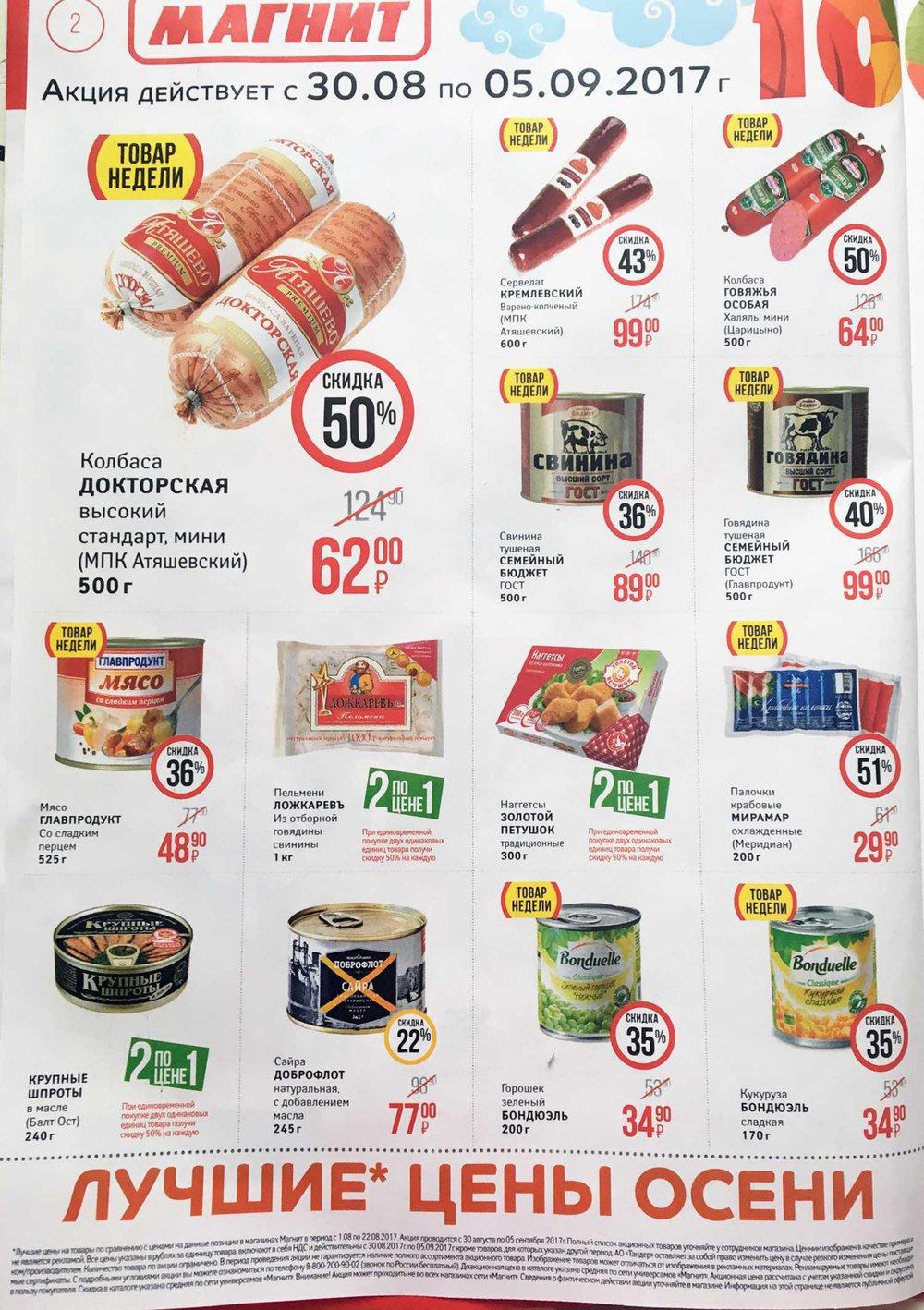 Каталог акций Магнит Универсам с 30 августа по 5 сентября 2017 - стр. 2