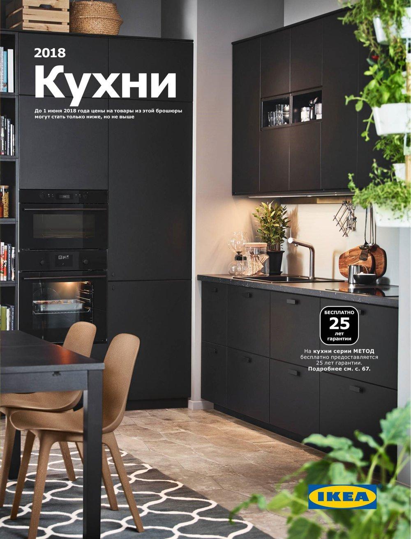 каталог Ikea кухни метод 2018