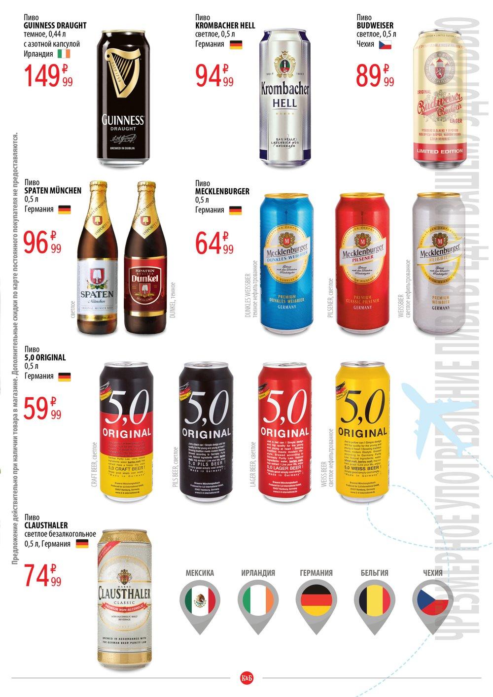 Красно белое екатеринбург каталог товаров и цены