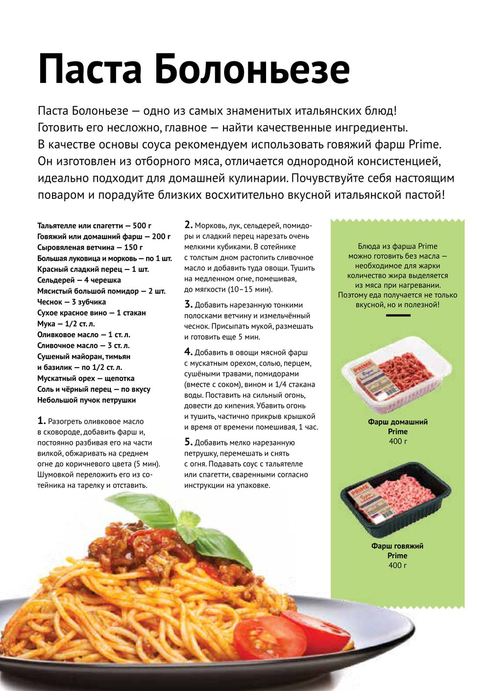 Каталог акций 7я семья с 13 по 26 сентября 2017 - стр. 2