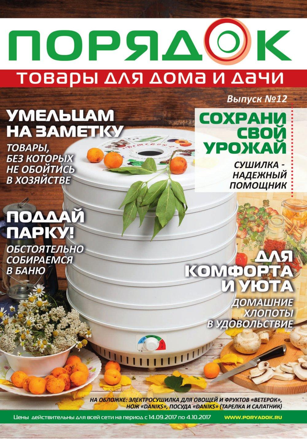 Каталог акций Порядок с 14 сентября по 4 октября 2017 - стр. 1